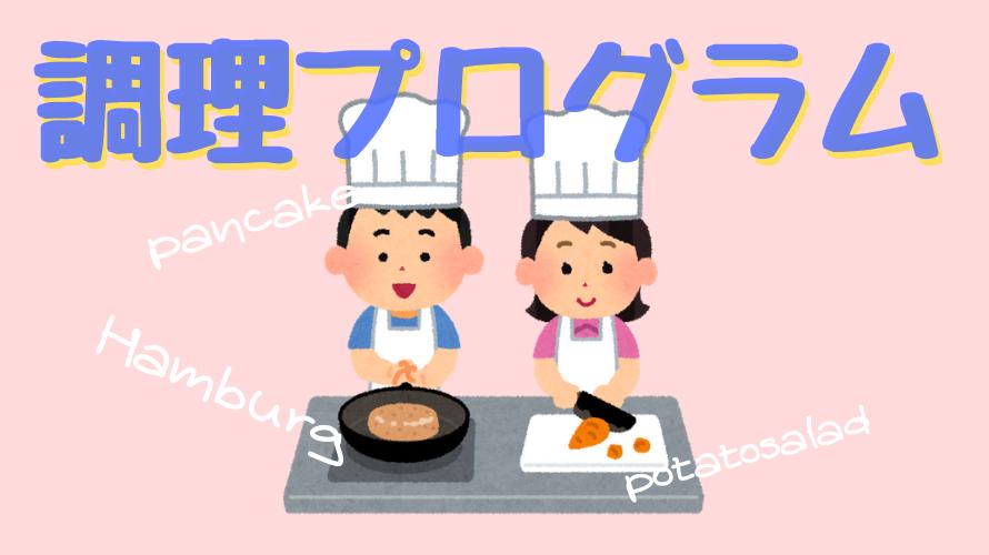 調理プログラム
