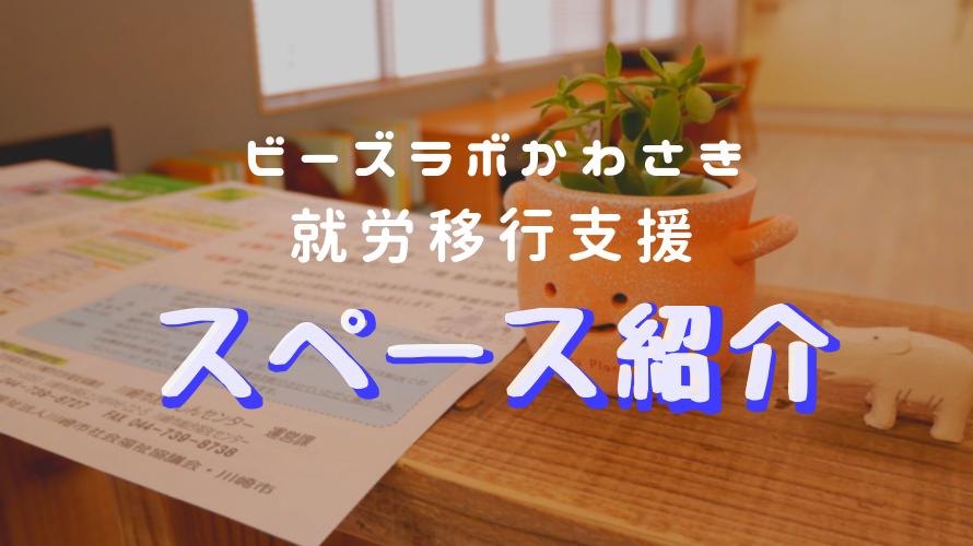 ビーズラボ川崎就労移行支援スペース